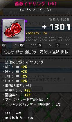 s6バラ5連