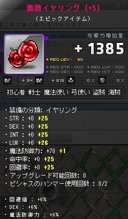 d6ばら5連