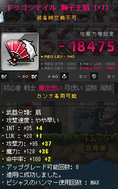 140扇7連