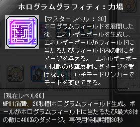 ホログラムスキル詳細
