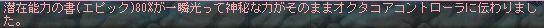 エピ80%ゼノン補助武器