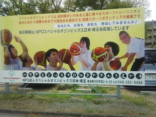 SON埼玉 ^^