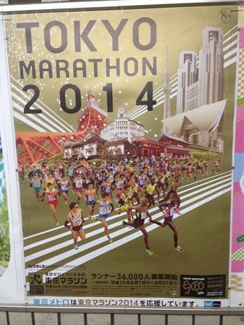 tokyo マラソン