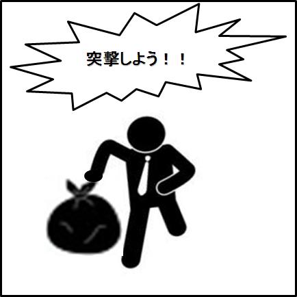 ゴミ出し1