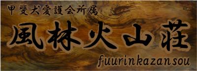 fuurin-hp_20140123215327e12.png