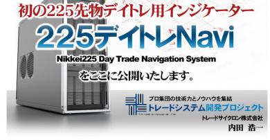「225デイトレNavi」Nikkei225 Day Trade Navigation System トレードサイクロン株式会社