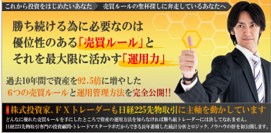 日経225先物「勝ち組」トレーダーになる1つの法則と4つのステップ トレードマスターラボ 堀田勝己
