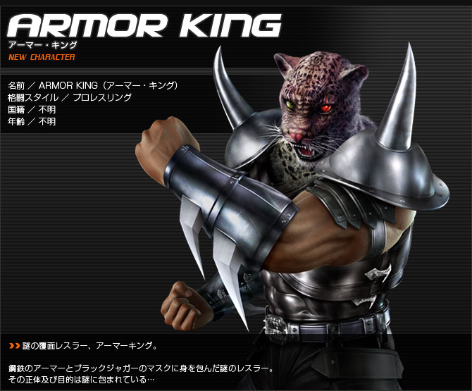 armorking.jpg
