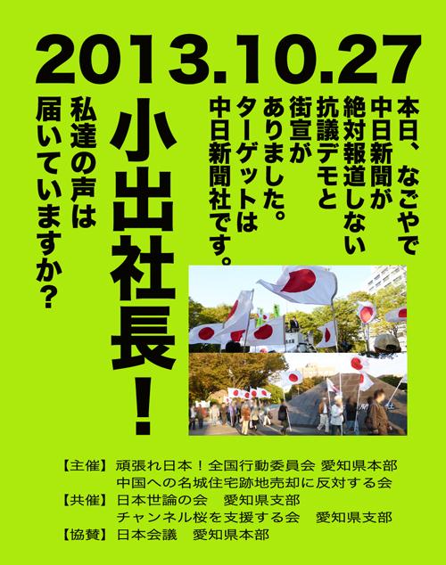 500 20131027 街宣デモ 報告