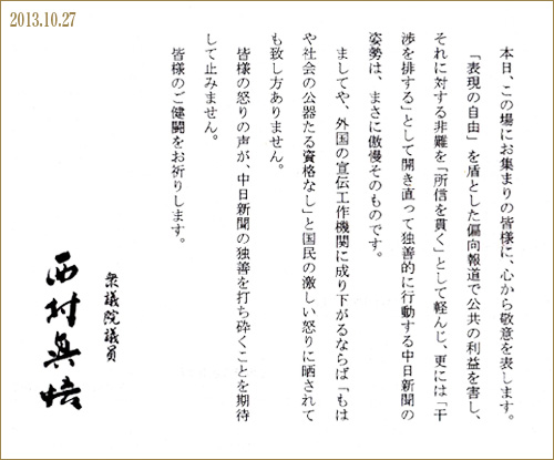 西村眞悟20131027
