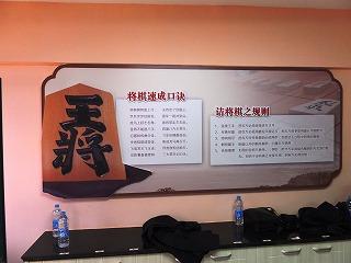 上海将棋交流 027
