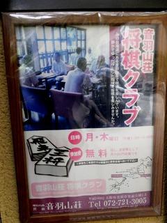 箕面観光ホテル・スパーガーデン・大江戸物語 017