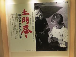 箕面観光ホテル・スパーガーデン・大江戸物語 090