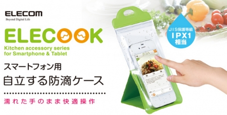 ELECOOK(エレクック)自立する防滴ケース