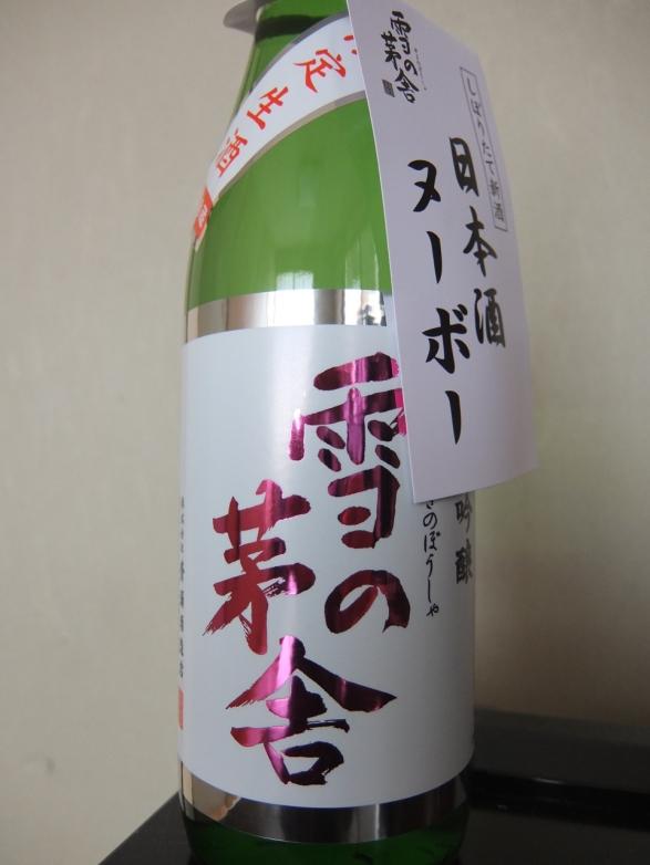 雪の茅舎2015年新酒