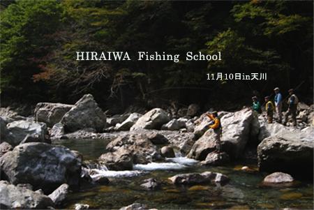 hiraiwaschoolintenkawa_20131025121855cf1.jpg