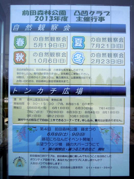 前田森林公園 凸凹クラブ 主催行事。