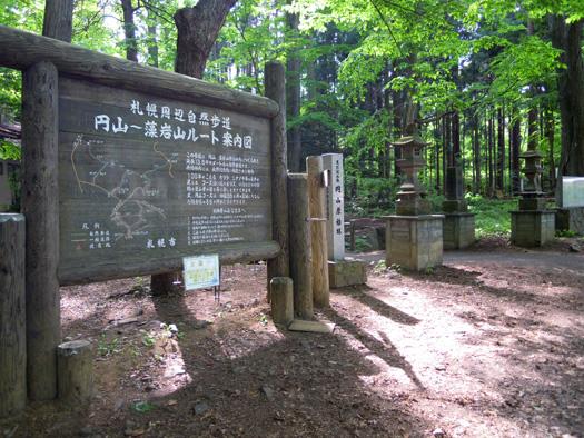 円山の登山口。