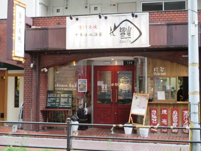 ダオフー 江坂店