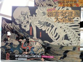 072幽霊妖怪画 (2)