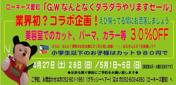 gw_sale2_08.jpg