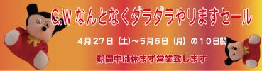 gw_sale_08.jpg