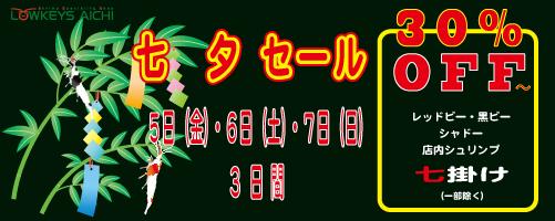 tanabata_05.jpg