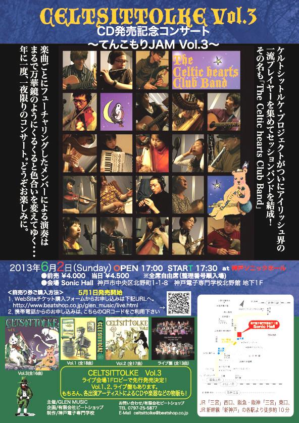 Tenkomori_V3.jpg