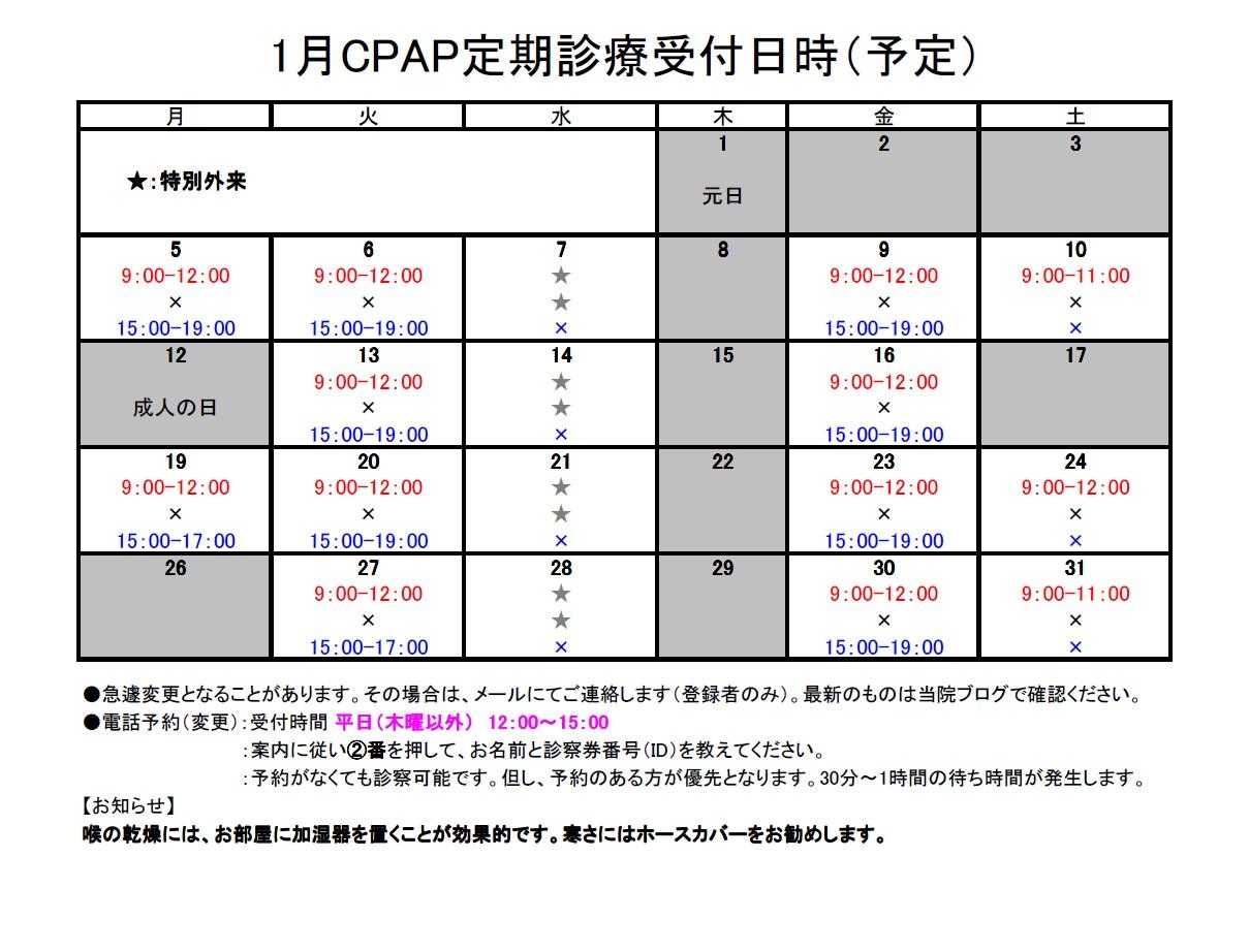 2015年1月CPAP定期診療受付日時