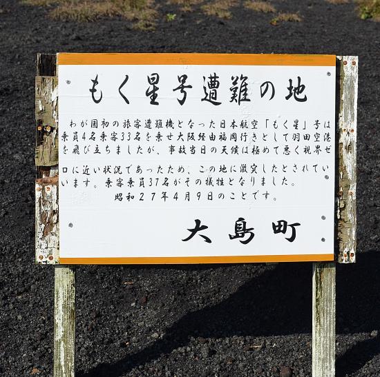 松本清張 「風の息」朝日新聞社