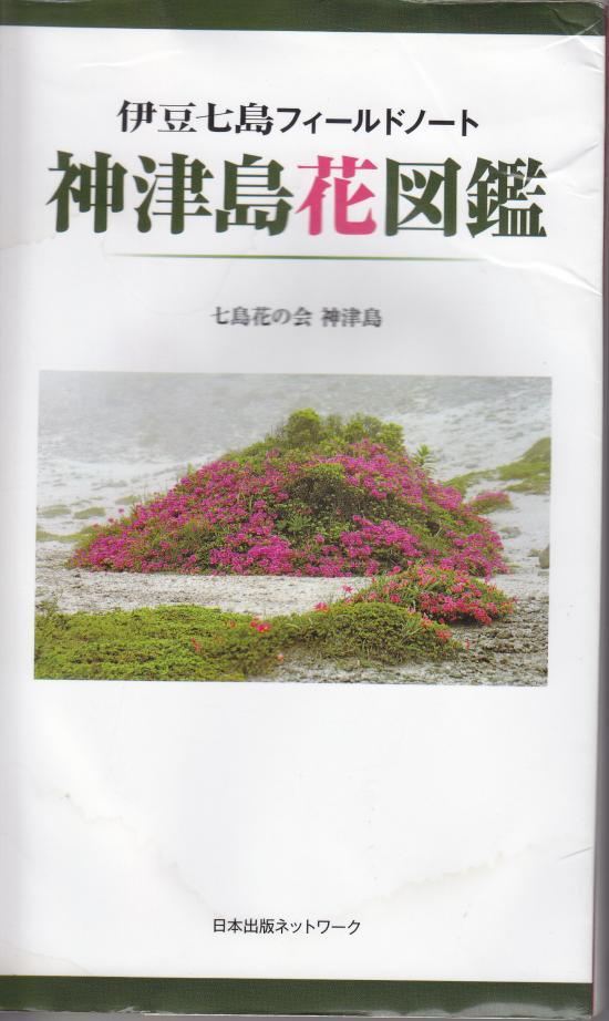 七島花の会 神津島(代表 前田厚子)の素晴らしい花図鑑