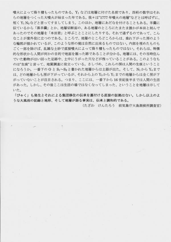 (日本気象資料稿覧)の稿が抜けていました