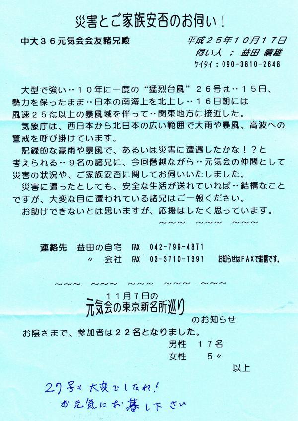 クラス会の幹事益田 晴雄君からの安否確認
