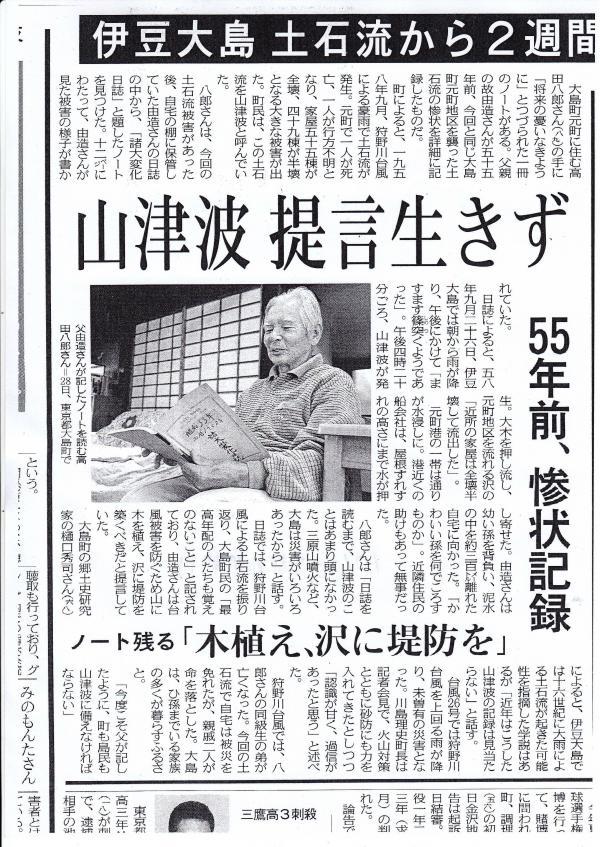 高田由造さんの「諸大変化日誌」
