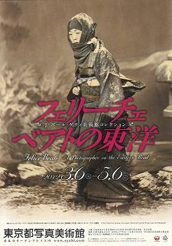 ベアトが写した幕末の日本