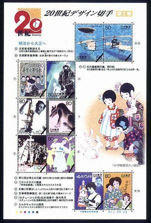 デザイン切手