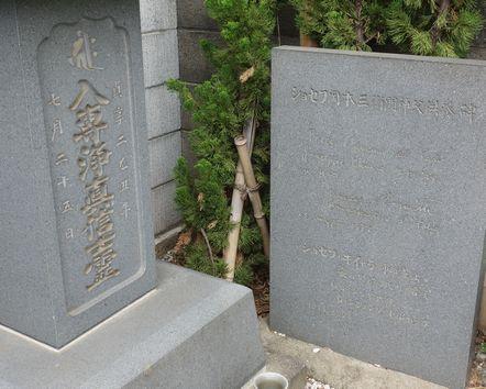 転び伴天連の墓