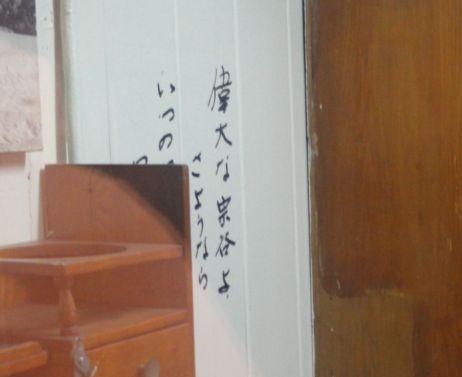 旧「宗谷」の落書き