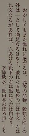 幸徳秋水の文