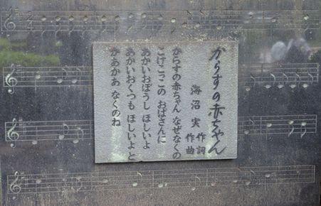 碑に記された歌詞