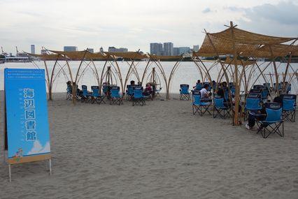 海辺図書館
