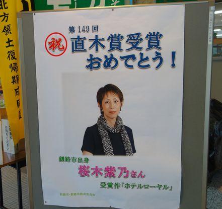 直木賞受賞の桜木志乃さん
