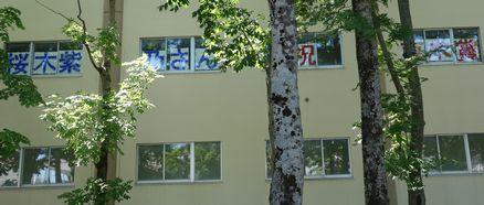 北中の校舎