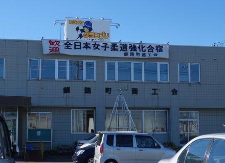 全日本女子柔道の合宿