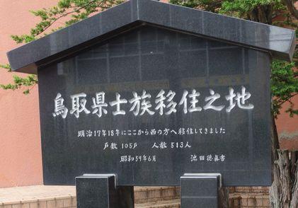 鳥取県士族入植の地