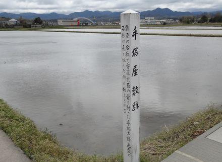 手塚太郎光盛の屋敷跡