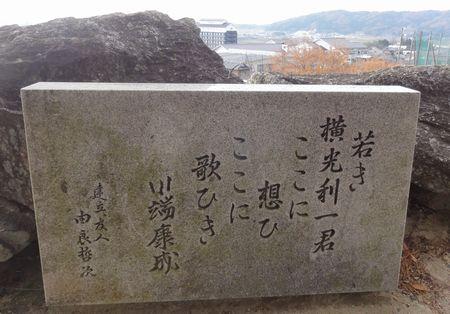 川端康成の書いた碑
