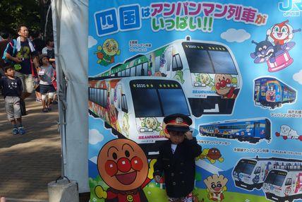 鉄道フェスティバル