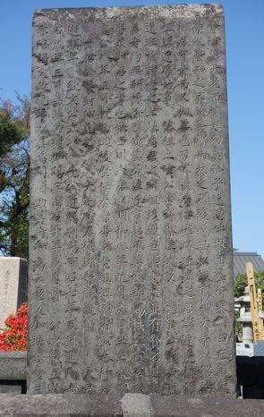 長谷寺の墓碑銘