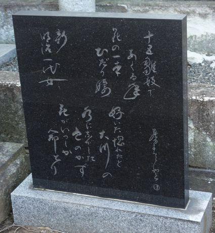 歌碑の墓誌